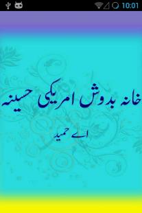 Khana Badosh Amrici Haseena