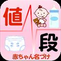 無料 粉ミルク・おむつ値段比較~無料赤ちゃん名づけ公式~ icon