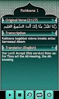 Screenshot of 40 Rabbanas (Quranic duas)