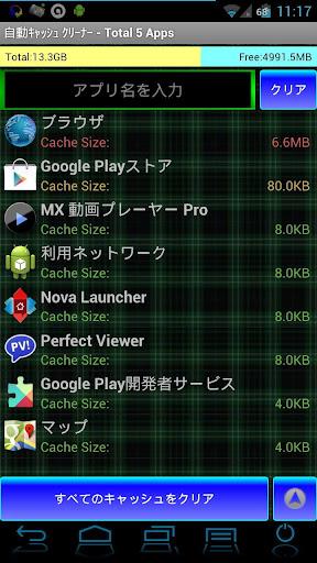 自動キャッシュクリーナー 日本語