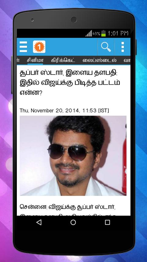 Oneindia Tamil News - screenshot