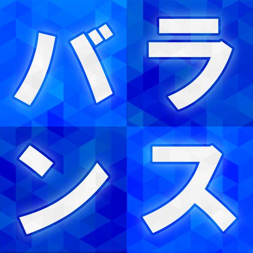 バランス感 休閒 App LOGO-APP試玩