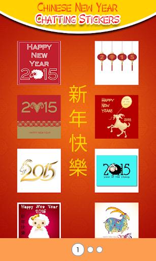 Chinese New Year Stickers 2015
