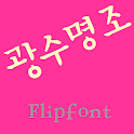 SDKwangsooMJ™ Korean Flipfont icon