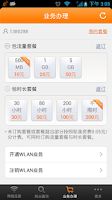 Screenshot of 随e行WLAN