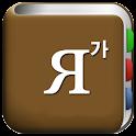 러시아어 한방 검색 icon