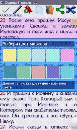 【免費書籍App】Библия-APP點子