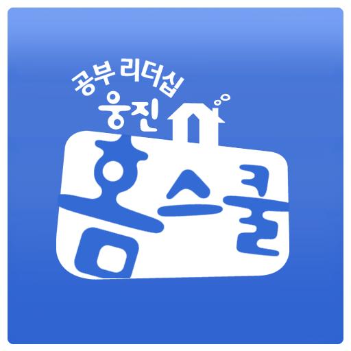 웅진홈스쿨 홈통 교사용 LOGO-APP點子