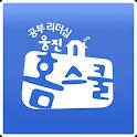 웅진홈스쿨 홈통 교사용 icon