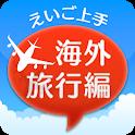 えいご上手海外旅行編 logo
