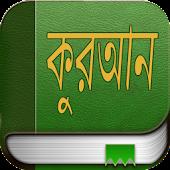 কুরআন (Quran in Bengali)