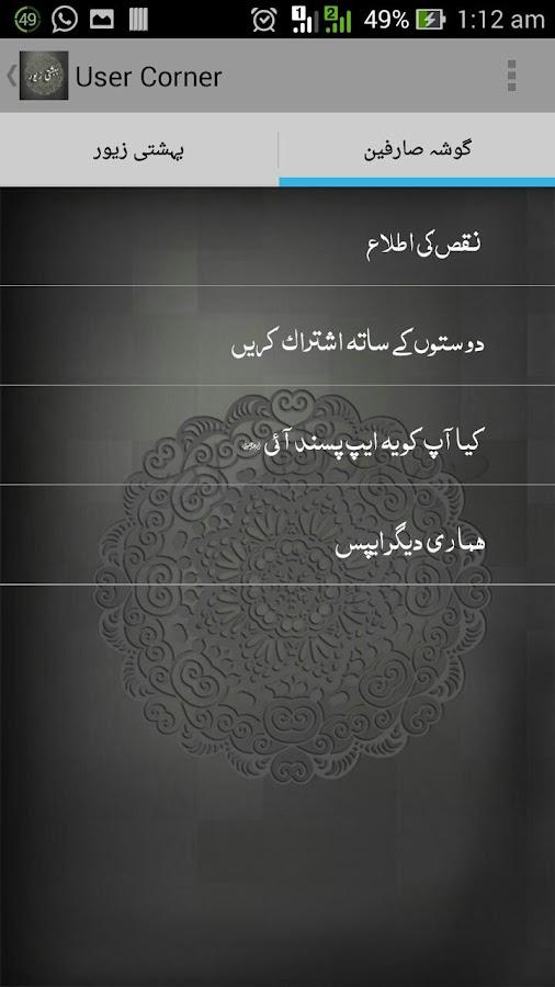 bahishti zewar bangla pdf free