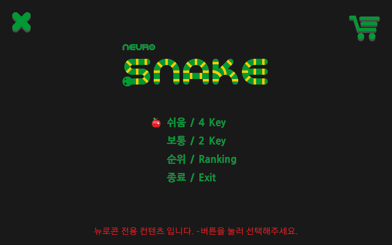 뉴로 스네이크(Neuro Snake)- screenshot