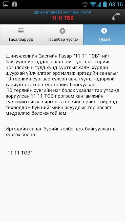 1111 ТӨВ- screenshot