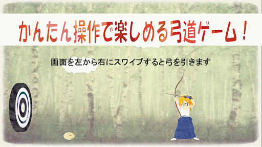 弓道マスター -かんたん弓道ゲーム-