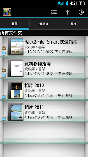 Rack2-Filer Smart for Android