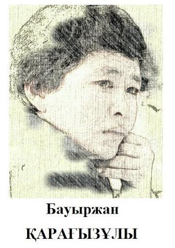 kz.poezia.Bauyrzhan KARAGYZULY