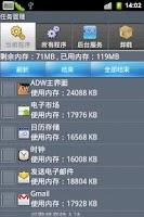 Screenshot of 摩安手机安全QQ定制版Mobile Secure forQQ