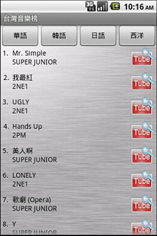 Music Top 10 (Taiwan) - screenshot