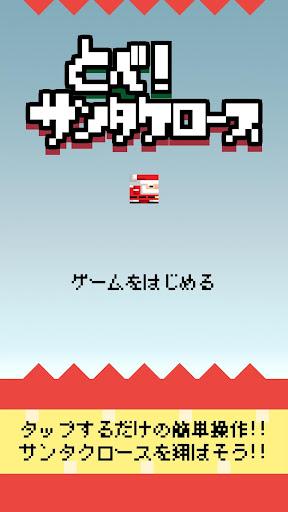 翔べ!サンタクロース〜クリスマスゲームだよ
