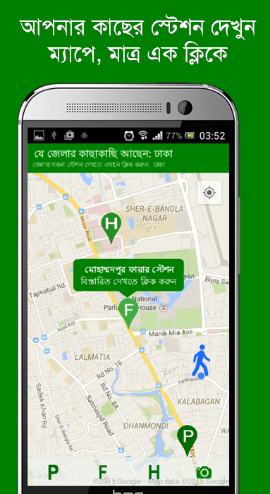 Screenshots of Bangladesh Emergency Services for iPhone