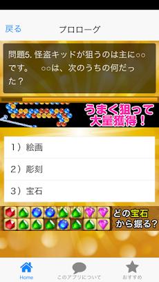 クイズ for コナン版 番外編 KIDバージョンのおすすめ画像3