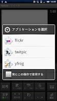 Screenshot of Flickr® plugin for twicca