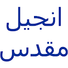 Urdu Bible icon