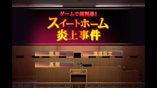 ゲームで裁判員! スイートホーム炎上事件