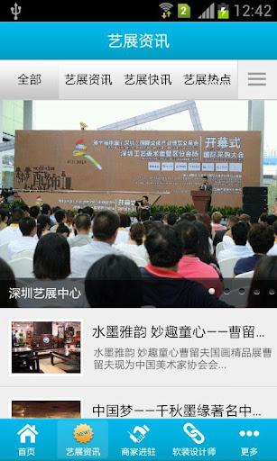深圳艺展中心