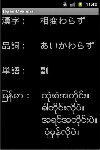 jp-mm Dict  PC u7528 2