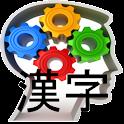 Brain Learnin' Kanji logo
