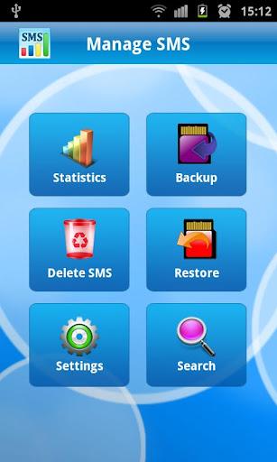 管理SMS