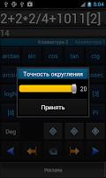 Screenshot of Калькулятор