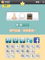 Screenshot of 123猜猜猜™ (香港版) - Emoji Pop™