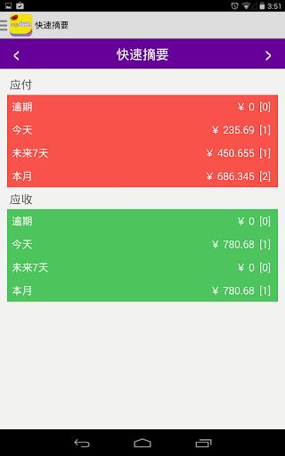 玩商業App 我的账单免費 APP試玩