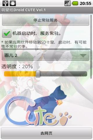 Moe Kabe Droid CUTE 6 Touhou - screenshot