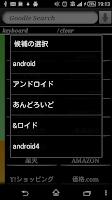 Screenshot of Goodle2