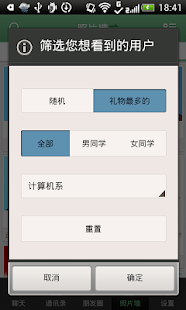 Free 91校友 APK for Android