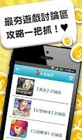 Screenshot of 一手可掌握快樂~遊戲點數補給站全面強力促銷中