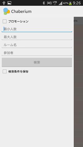 【免費社交App】Chaberium 登録不要の無料シンプルチャット-APP點子