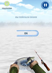 Зимняя Рыбалка на Озере Screenshot