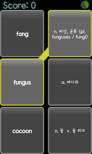 iBT TOEFL 빈출숙어 888 구동사 - screenshot thumbnail