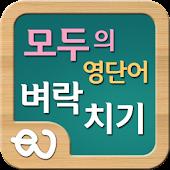 모두의 영단어 벼락치기 - 수능 토익 공무원 단어장