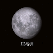 Japan Kanji name of the moon