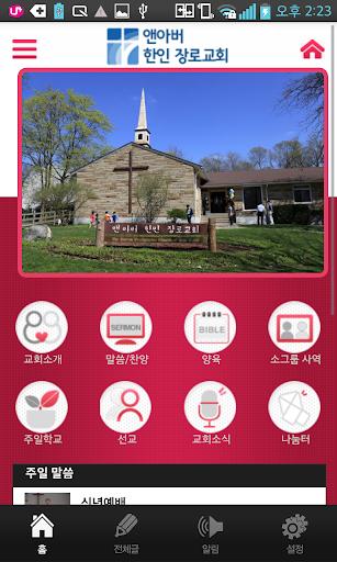 앤아버한인장로교회