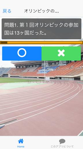 東京五輪を10倍楽しむクイズアプリ
