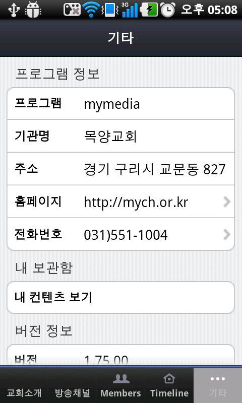 목양교회- screenshot
