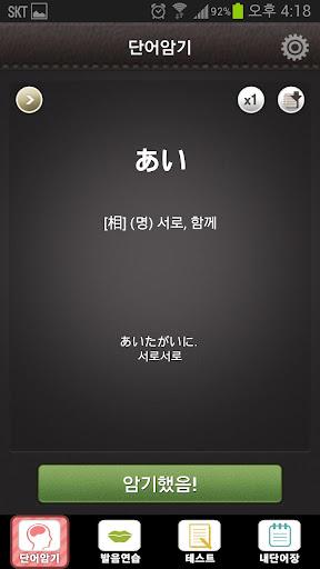 【免費教育App】보카완성! JLPT 2급-APP點子