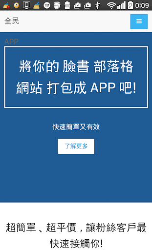 玩購物App 頭家做生意免費 APP試玩